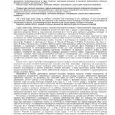 Харчової емульгатор е521. шкоду і властивості емульгатора е521